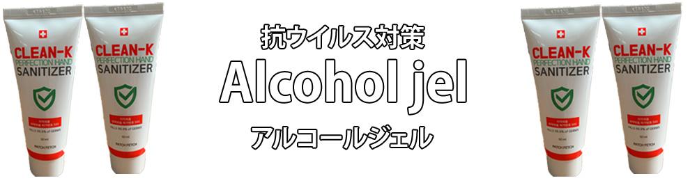 アルコール消毒・携帯用ハンドジェル